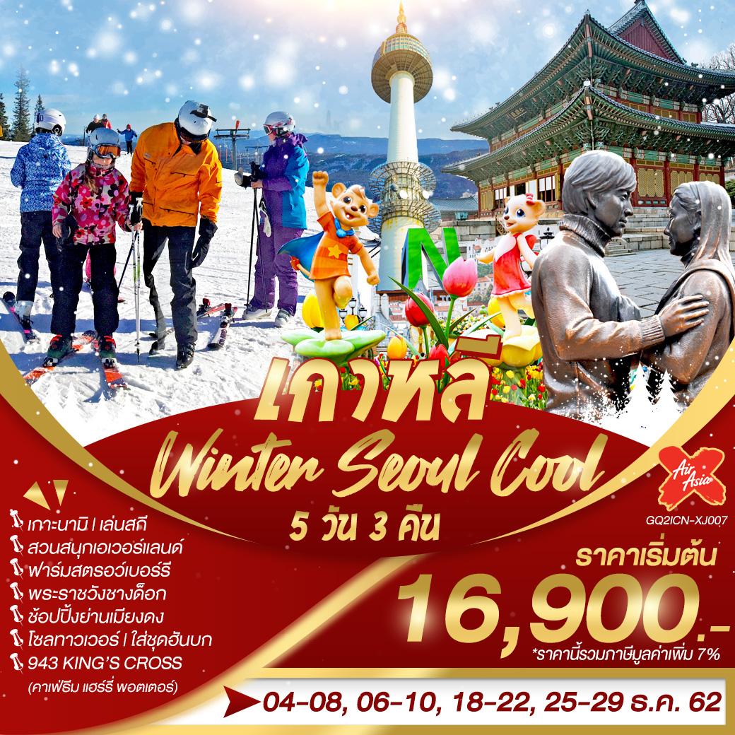 เกาหลี Winter Seoul Cool 5 วัน 3 คืน โดยสายการบินไทยแอร์เอเชีย เอ็กซ์ (XJ)