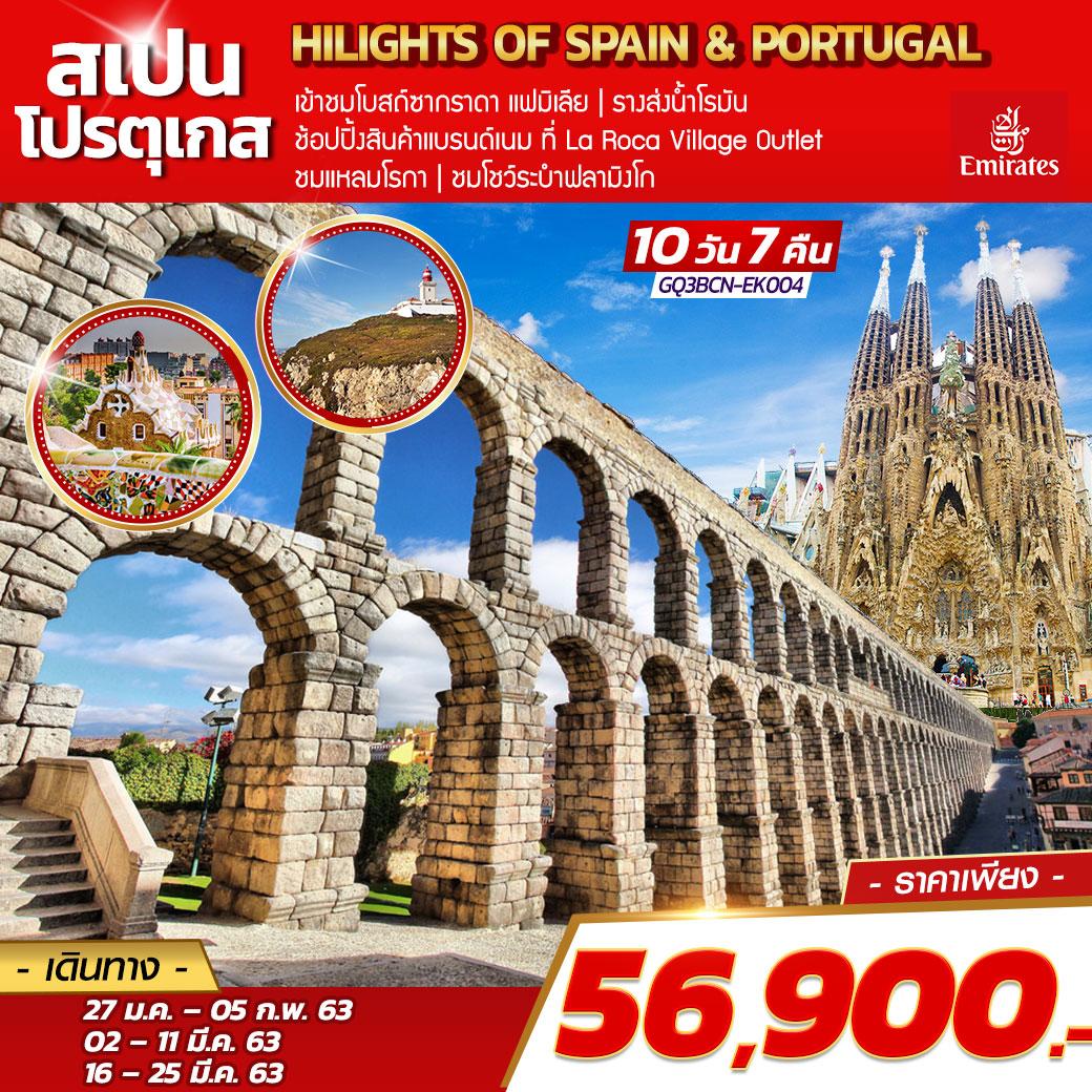 ทัวร์สเปน โปรตุเกส HILIGHTS OF SPAIN & PORTUGAL 10 DAYS 7 NIGHTS EK