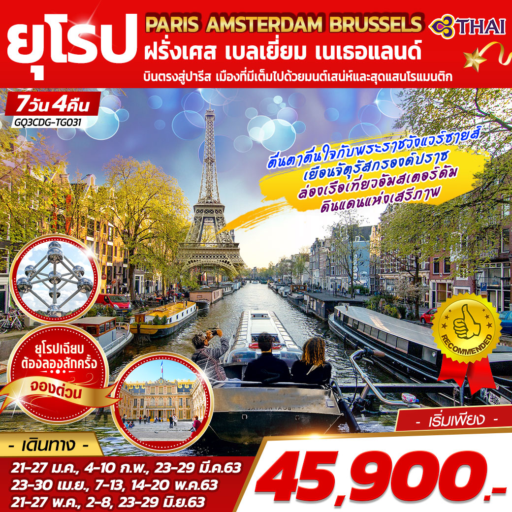 PARIS AMSTERDAM BRUSSELS ฝรั่งเศส - เบลเยี่ยม - เนเธอแลนด์ 7 วัน 4 คืน โดยสายการบินไทย (TG)