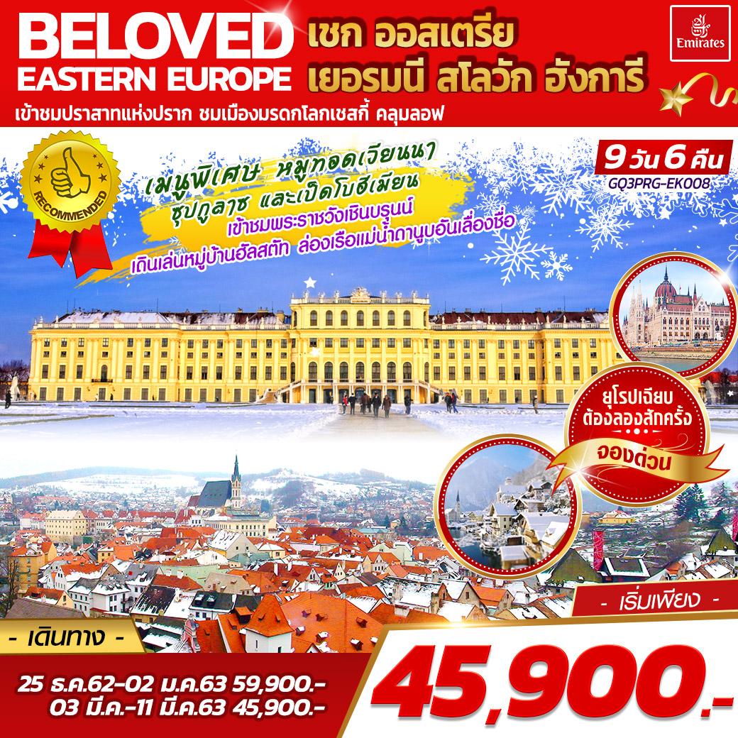 BELOVED EASTERN EUROPE เชก ออสเตรีย เยอรมนี สโลวัก ฮังการี 9 DAYS 6 NIGHTS โดยสายการบินเอมิเรตส์ (EK)