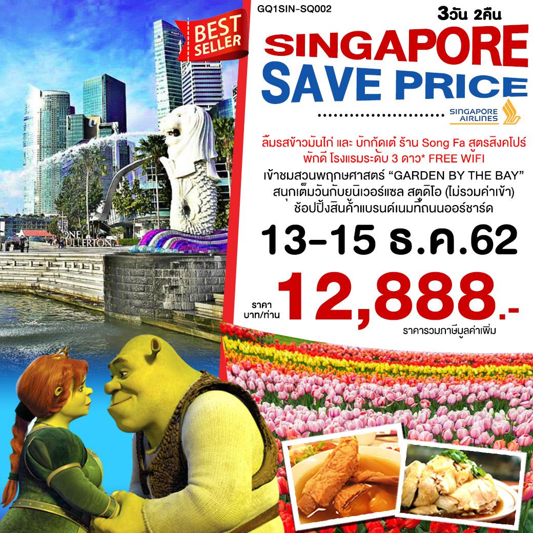 ทัวร์สิงคโปร์ SINGAPORE SAVE PRICE 3 วัน 2 คืน SQ