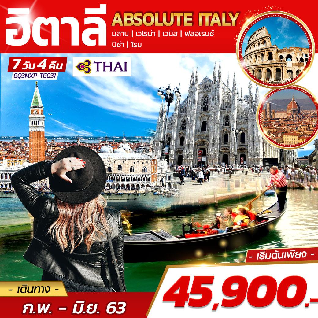 ทัวร์อิตาลี 7 วัน 4 คืน โดยสายการบินไทย (TG)
