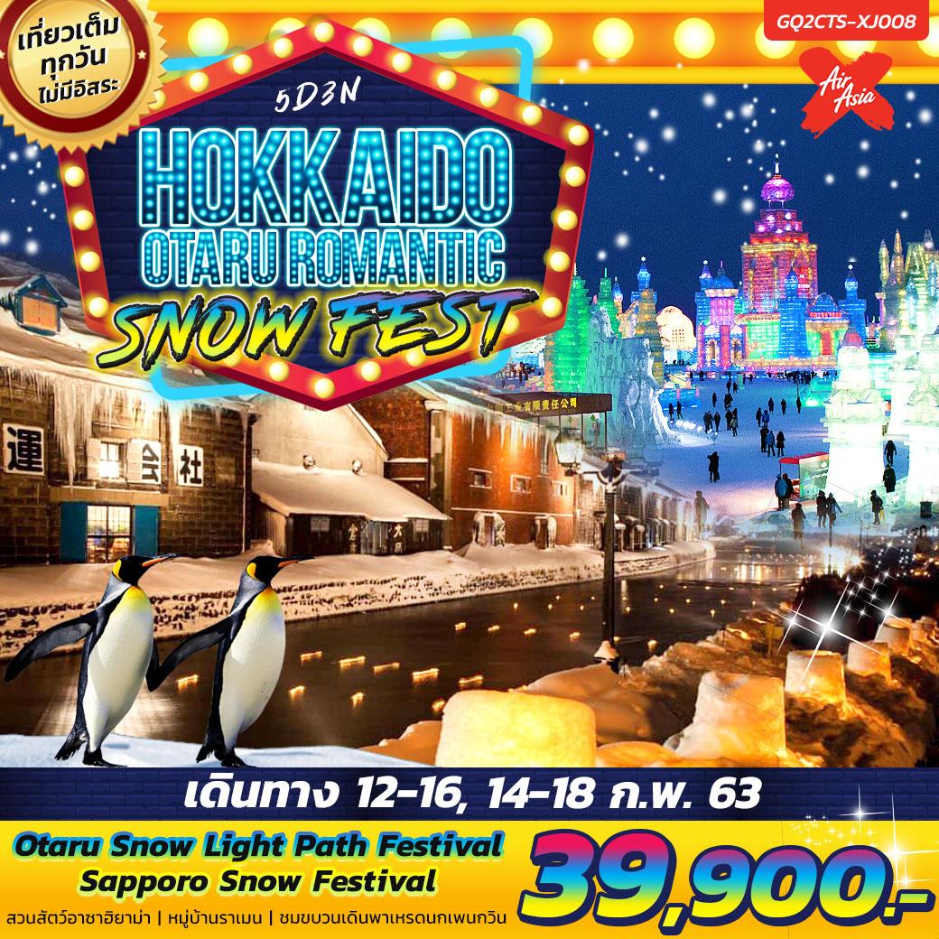 HOKKAIDO OTARU ROMANTIC SNOW FEST 5วัน 3คืน โดยสายการบินไทยแอร์เอเชียเอ็กซ์ (XJ)