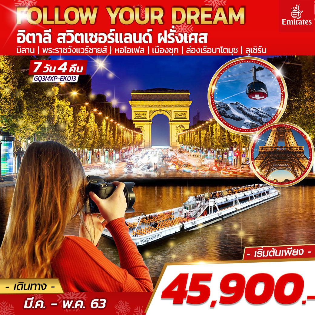 ทัวร์อิตาลี สวิตเซอร์แลนด์ ฝรั่งเศส FOLLOW YOUR DREAM 7 วัน 4 คืน โดยสายการบินเอมิเรตส์ (EK)