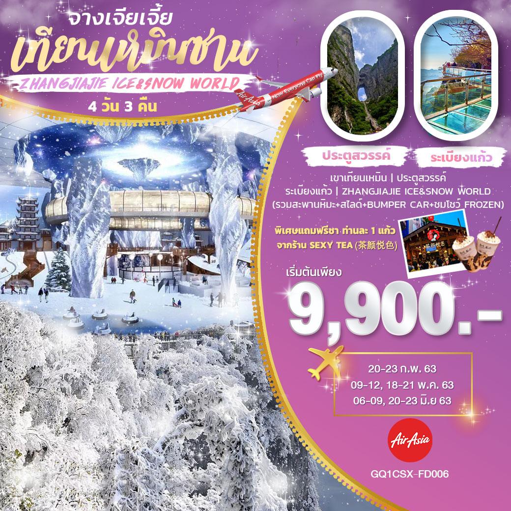 ทัวร์จีน จางเจียเจี้ย เทียนเหมินซาน ICE&SNOW WORLD 4 วัน 3 คืน