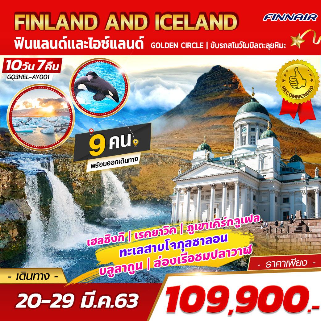 FINLAND AND ICELAND ฟินแลนด์และไอซ์แลนด์ 10 วัน 7 คืน โดยสายการบินฟินแอร์ (AY)