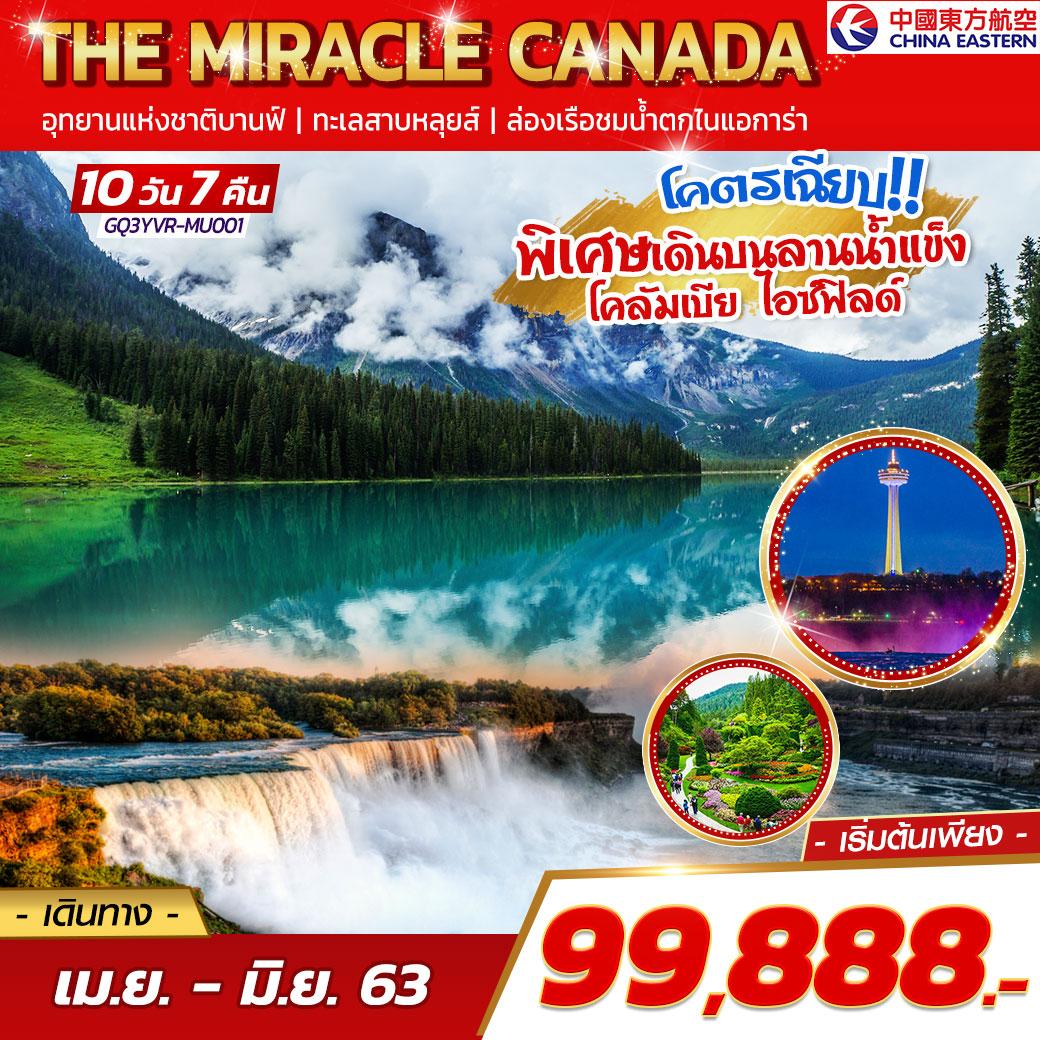 ทัวร์แคนาดา แวนคูเวอร์ โตรอนโต The Miracle Canada 10 วัน 7 คืน
