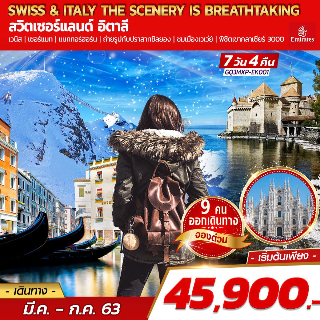 ทัวร์สวิตเซอร์แลนด์ อิตาลี SWISS & ITALY THE SCENERY IS BREATHTAKING 7 วัน 4 คืน