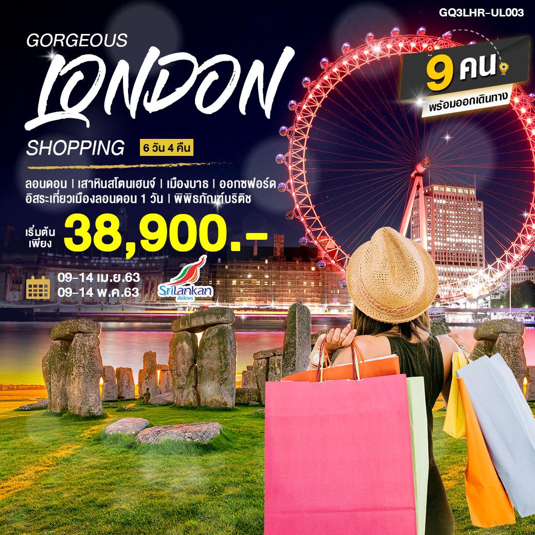 ทัวร์อังกฤษ ลอนดอน GORGEOUS LONDON SHOPPING 6 วัน 4 คืน