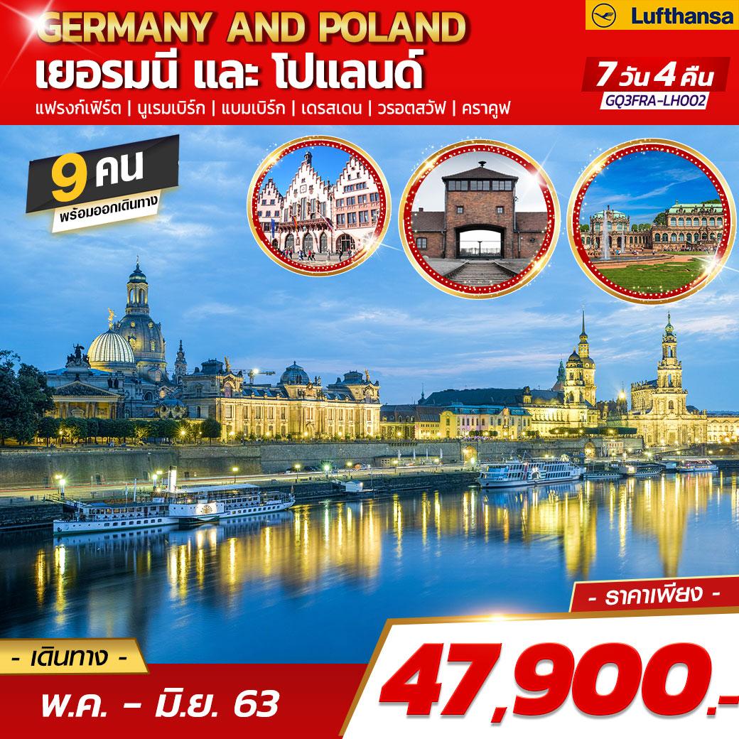 ทัวร์เยอรมนี และ โปแลนด์ 7 วัน 4 คืน