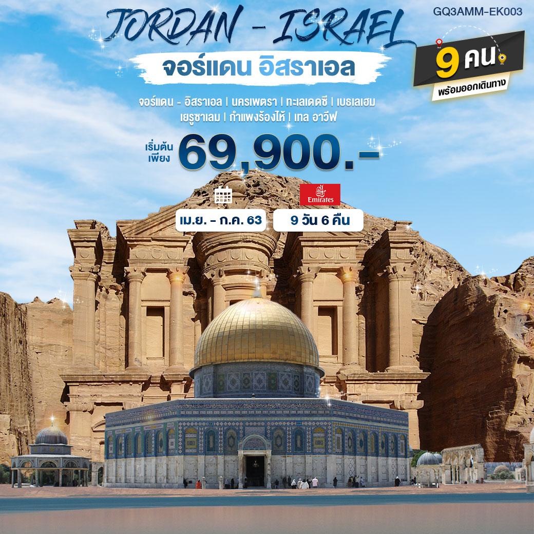 ทัวร์จอร์แดน อิสราเอล 9 วัน 6 คืน