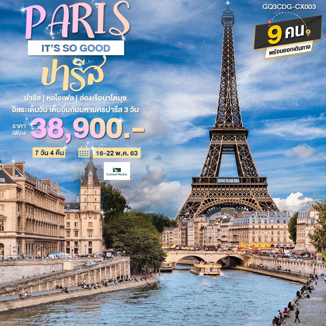 PARIS : IT'S SO GOOD (ปารีส) 7 วัน 4 คืน โดยสายการบินคาเธ่ย์แปซิฟิก (CX)