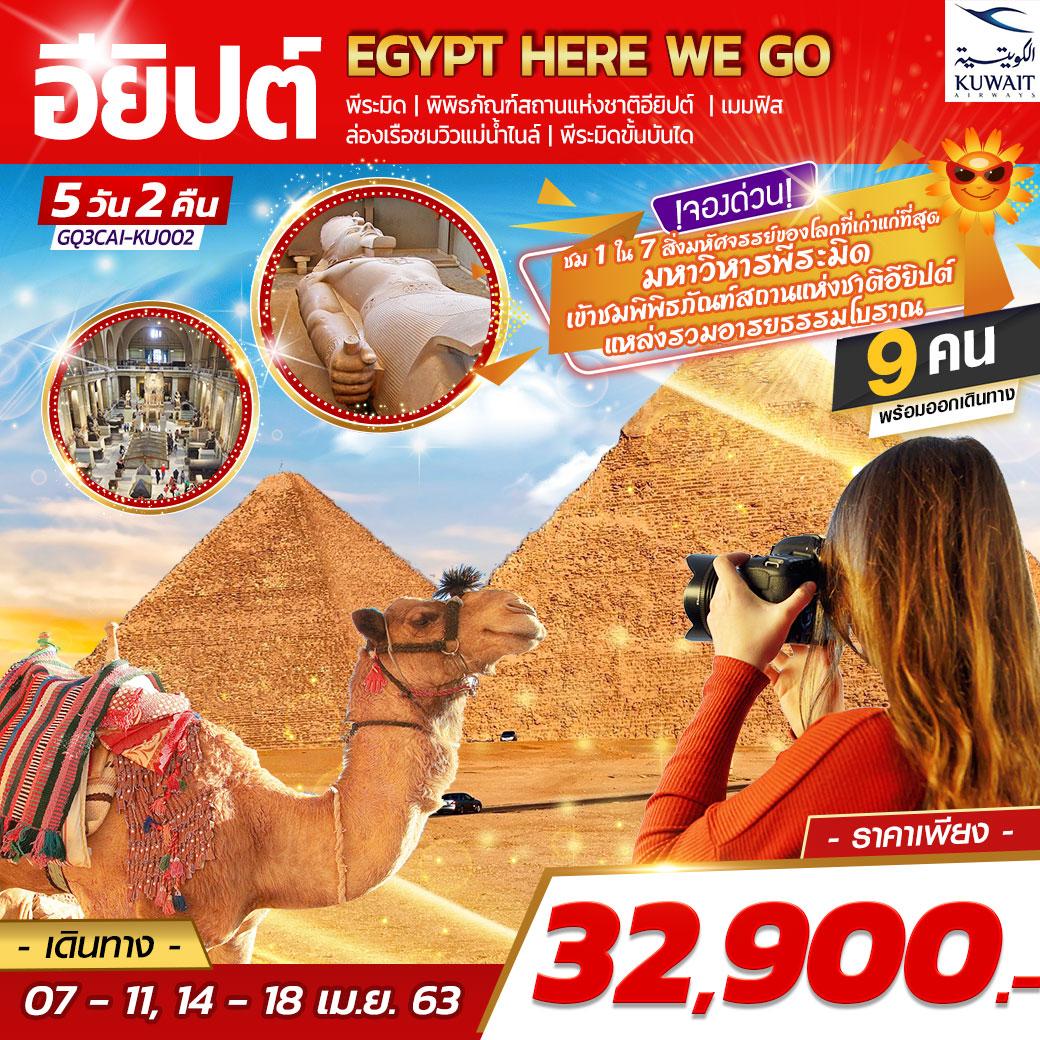 ทัวร์อียิปต์ ไคโร อเล็กซานเดรีย Egypt Here We Go 5 วัน 2 คืน