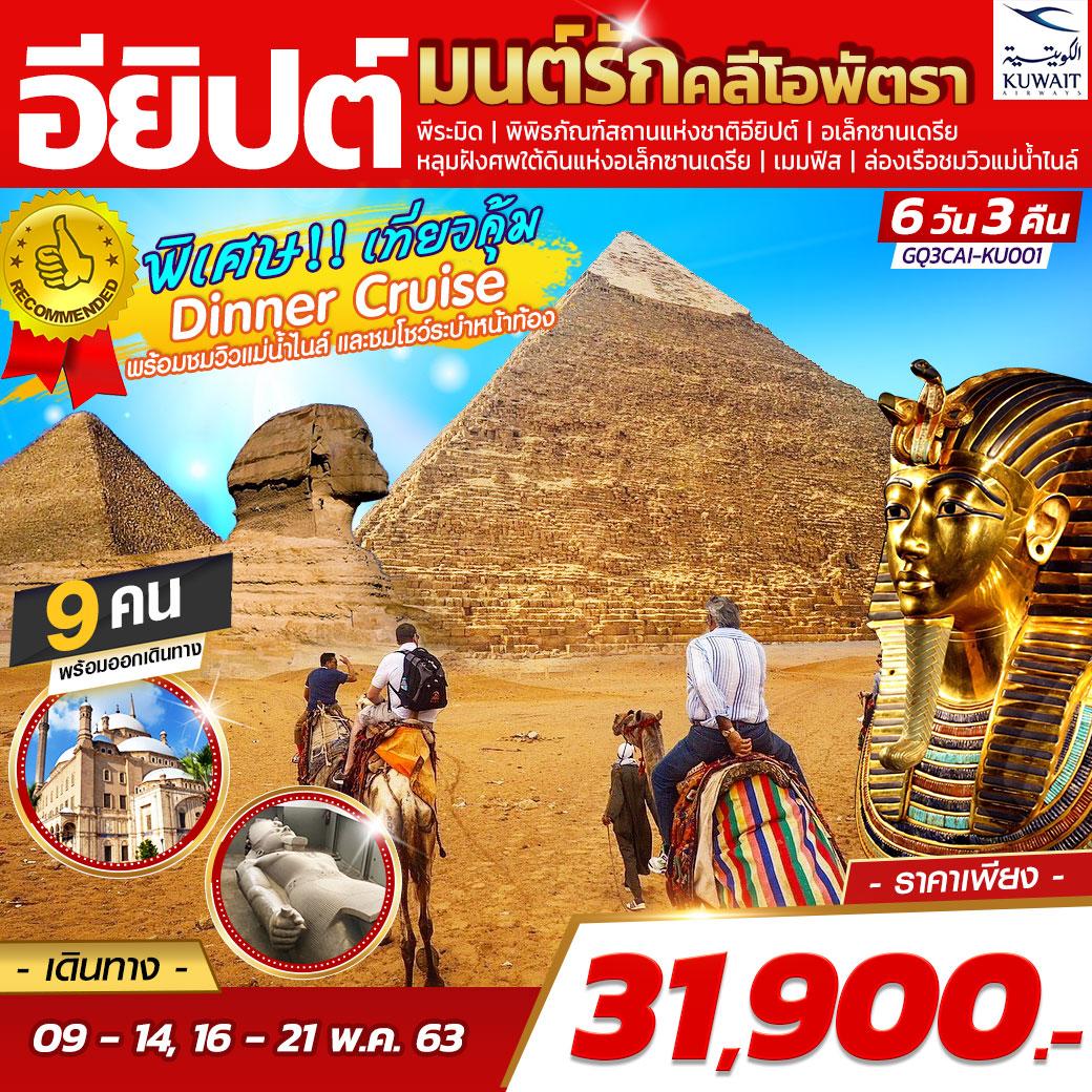 ทัวร์อียิปต์ ไคโร อเล็กซานเดรีย กีซ่า มนต์รักคลีโอพัตรา 6 วัน 3 คืน