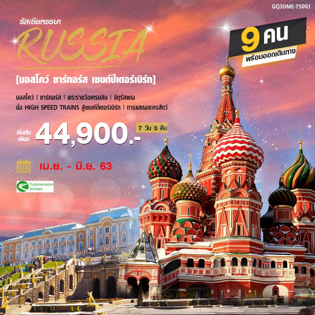RUSSIA รัสเซียหรรษา [มอสโคว์ ซาร์กอร์ส เซนต์ปีเตอร์เบิร์ก] 7 วัน 5 คืน  โดยสายการบินเติร์กเมนิสถานแอร์ไลน์ (T5)