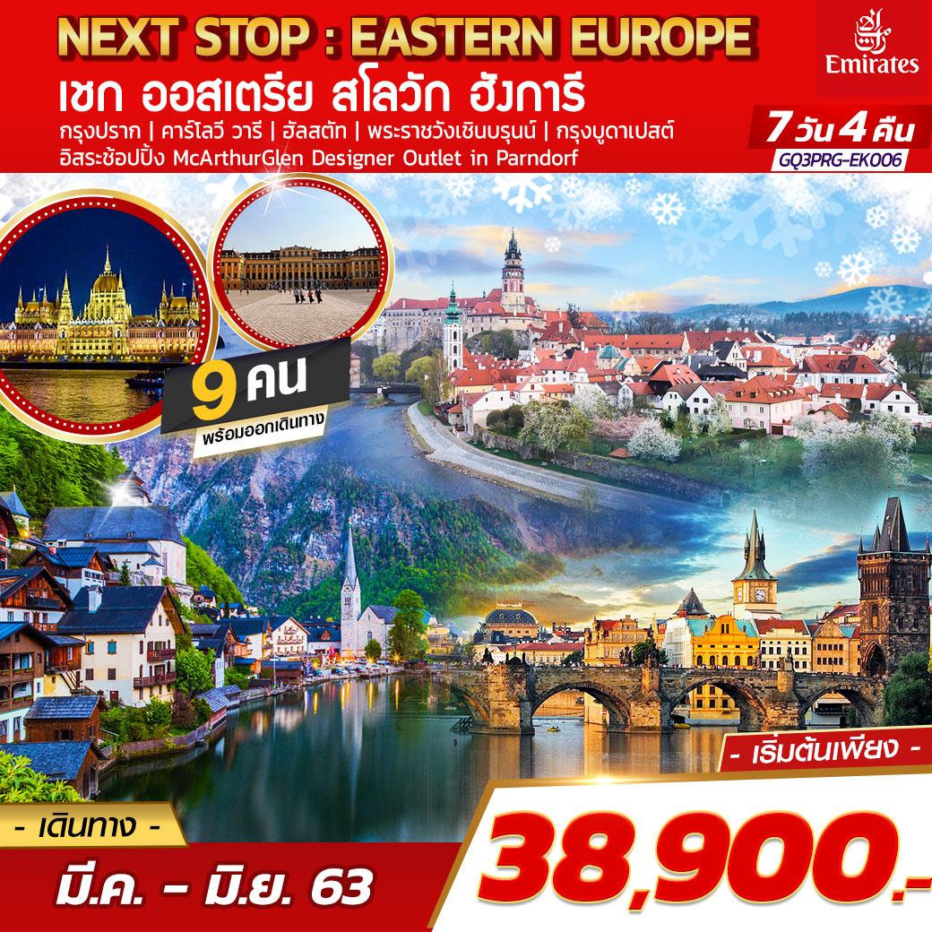 ทัวร์ยุโรป NEXT STOP : EASTERN EUROPE เชก ออสเตรีย สโลวัก ฮังการี  7 DAYS 4 NIGHTS โดยสายการบินเอมิเรตส์ (EK)