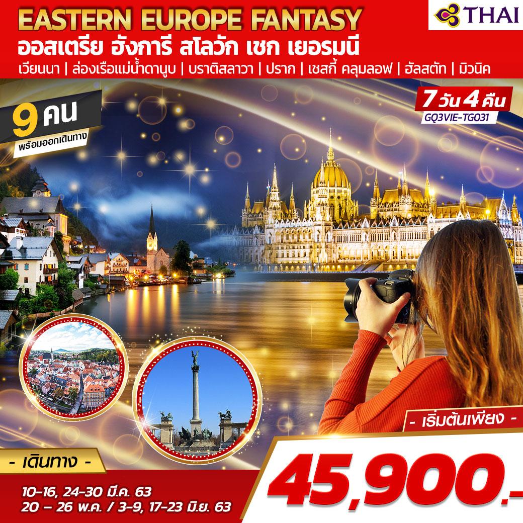 ทัวร์ยุโรป SHORTCUT EASTERN EUROPE ออสเตรีย ฮังการี สโลวัก เชก 7 วัน 4 คืน