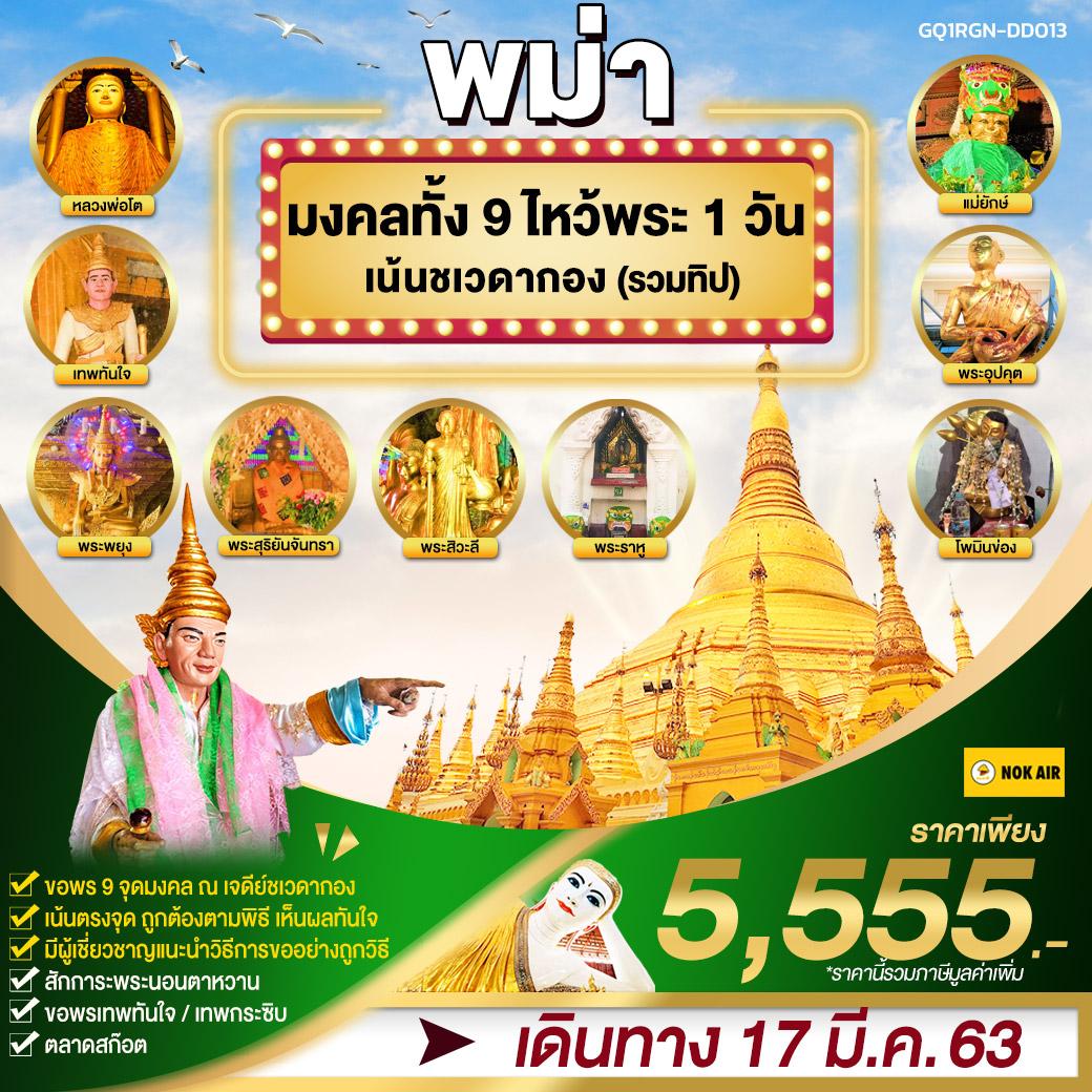 พม่า มงคลทั้ง 9 ไห้วพระ 1 วัน เน้นชเวดากอง (รวมทิป)