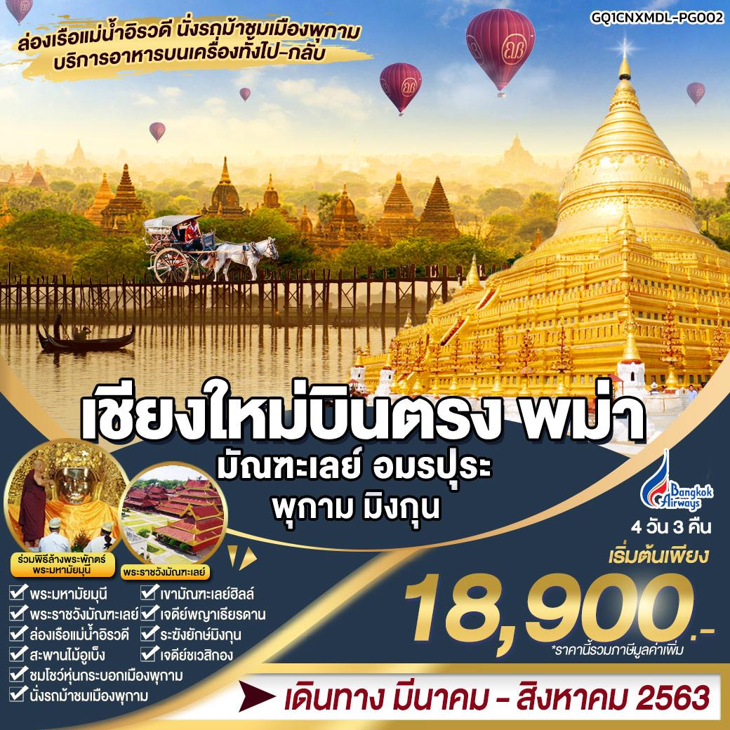 เชียงใหม่บินตรง พม่า มัณฑะเลย์ อมรปุระ  พุกาม มิงกุน 4 วัน 3 คืน โดยสายการบินบางกอกแอร์เวย์ (PG)