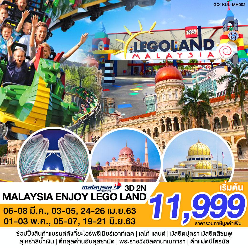 ทัวร์มาเลเซีย MALAYSIA ENJOY LEGO LAND 3 วัน 2 คืน โดยสายการบิน มาเลเซียแอร์ไลน์ (MH)