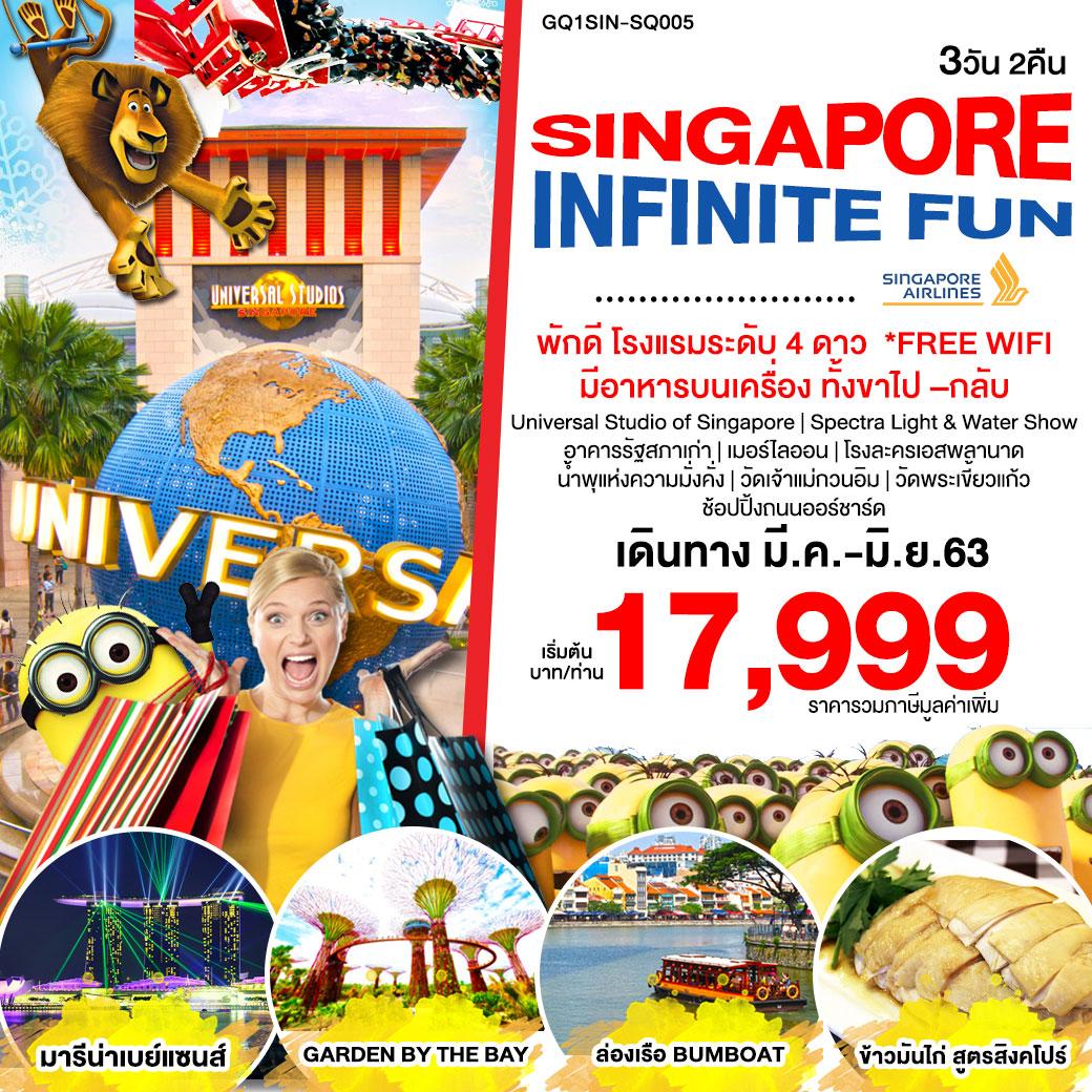 ทัวร์สิงคโปร์ SINGAPORE INFINITE FUN 3 วัน 2 คืน