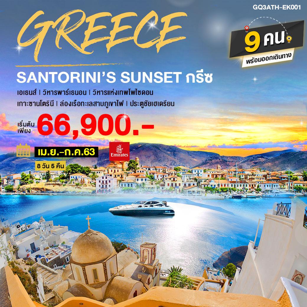 ทัวร์GREECE SANTORINI'S SUNSET กรีซ 8 วัน 5 คืน โดยสายการบินอิมิเรตส์ (EK)