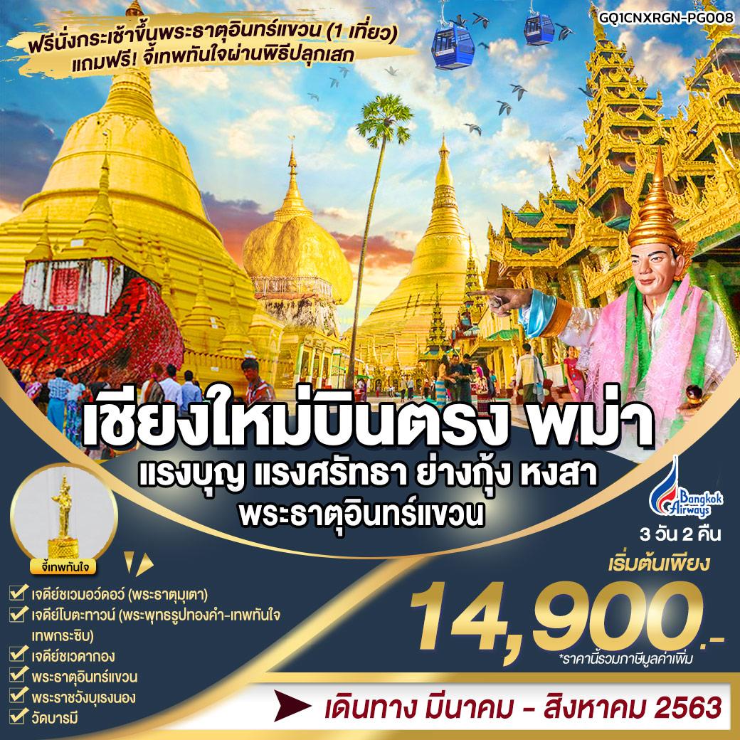 บินตรงเชียงใหม่ พม่า แรงบุญ แรงศรัทธา ย่างกุ้ง หงสา พระธาตุอินทร์แขวน 3 วัน 2 คืน โดยสายการบินบางกอกแอร์เวย์ (PG)