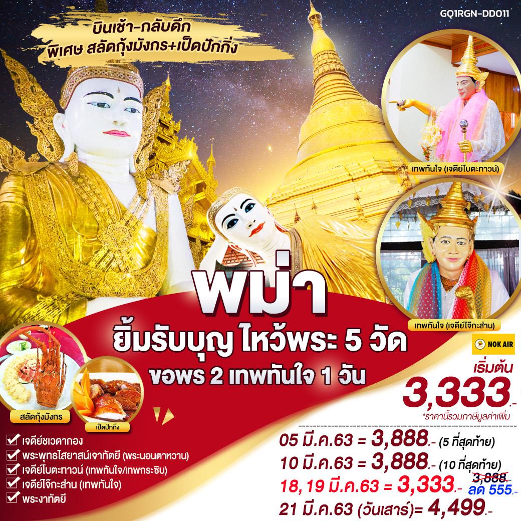 พม่า ยิ้มรับบุญ ไหว้พระ 5 วัด 1 วัน BY (DD)