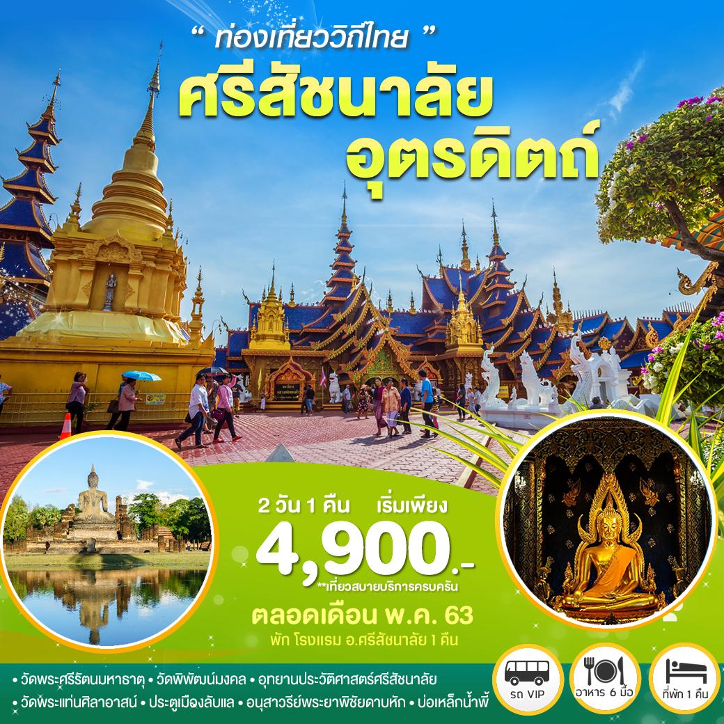 ท่องเที่ยววิถีไทย...ศรีสัชนาลัย-อุตรดิตถ์ 2 วัน 1 คืน เดินทางโดยรถตู้ปรับอากาศ