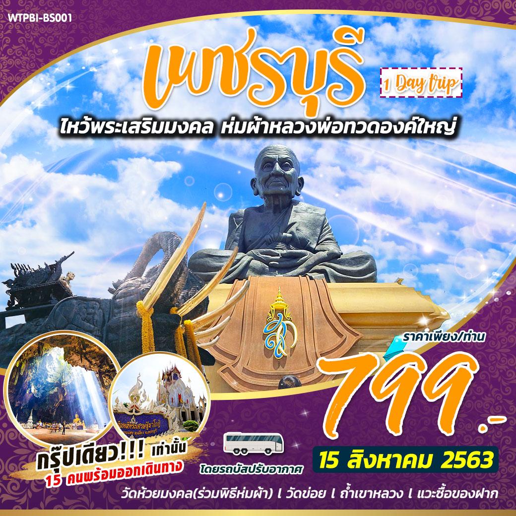 ไหว้พระเสริมมงคล  ห่มผ้าหลวงพ่อทวดองค์ใหญ่ จ.เพชรบุรี 1 วัน