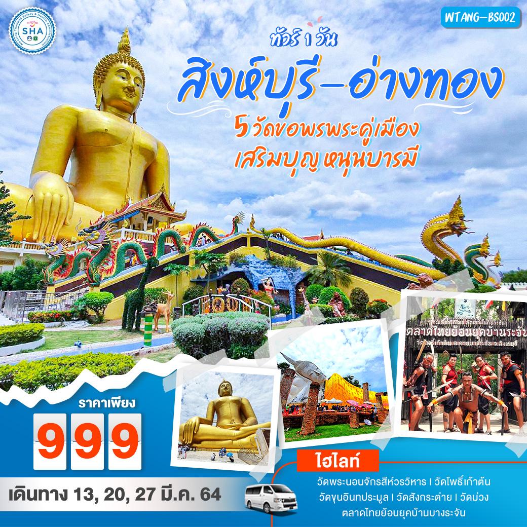 ทัวร์สิงห์บุรี-อ่างทอง 5 วัด ขอพรพระคู่เมือง เสริมบุญ หนุนบารมี 1 วัน โดยรถบัสปรับอากาศ